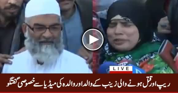Zainab's Father And Mother Exclusive Talk To Media
