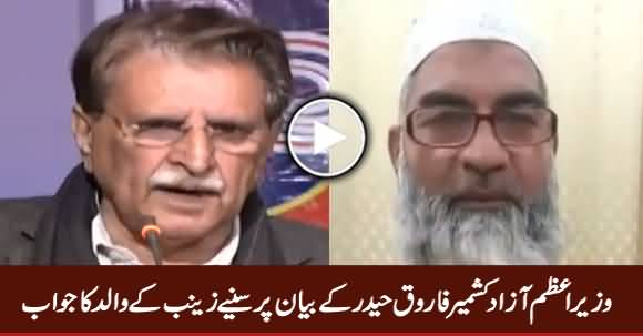 Zainab's Father Response On PM Azad Kashmir's Shameful Statement