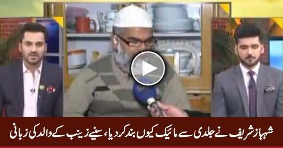 Zainab's Father Revealed Why Shahbaz Sharif Turned Off His Mike