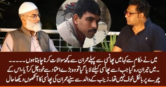 Zainab's Father Shares Details How Zainab's Killer Imran Was Hanged Infront of His Eyes