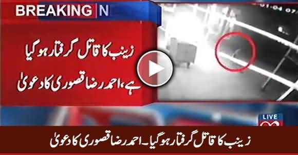 Zainab's Killer arrested - Ahmed Raza Kasuri Claims