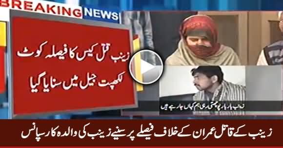 Zainab's Mother's Response On ATC Verdict in Zainab Case