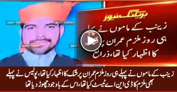 Zainab's Uncle Had Accused Imran on the First Day of Investigation