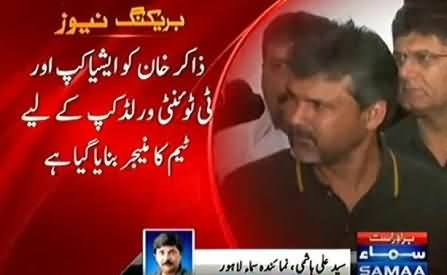 Zakir Khan Appointed As New Manager Of Pakistan Cricket Team For T-20 and Asia Worldcup