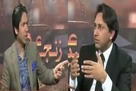 Zanjeer-e-Adal on Capital Tv (Punjab Drug Act) – 24th February 2017