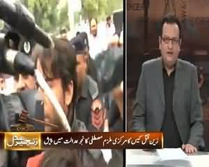 Zanjeer e Adal (What Constitution Says About Phone Taping?) – 8th April 2015