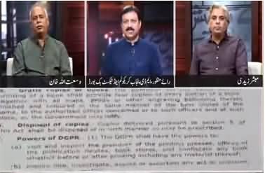 Zara Hat Kay (100 Books Banned in Punjab) - 27th July 2020