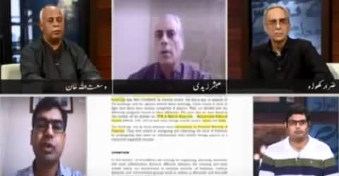 Zara Hat Kay (Anti-state Hashtag Report By Govt) - 12th August 2021