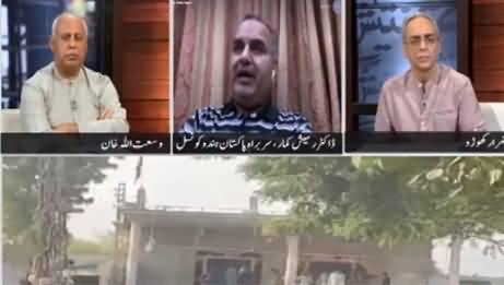 Zara Hat Kay (Nawaz Sharif's Visa, Attack on Hindu Temple) - 5th August 2021