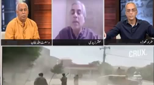 Zara Hat Kay (Why Afghan Army Can't Fght Against Taliban?) - 10th August 2021