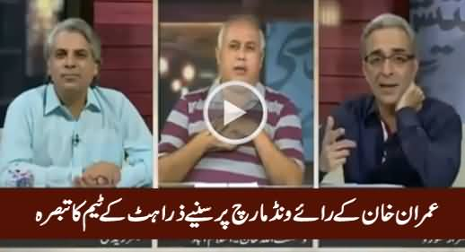 Zara Hat Ke Team Analysis On Imran Khan's Raiwind March