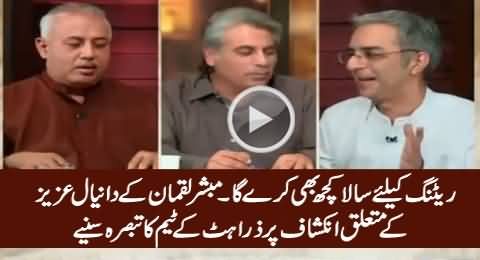 Zara Hut Kay Team Bashing Mubashir Luqman on His Statement About Danyal Aziz