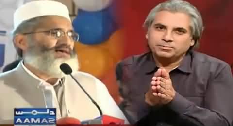 Zara Hut Kay Team Bashing Siraj-ul-Haq For His Statement About Quaid & Iqbal