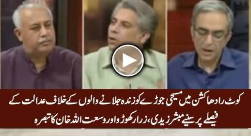 Zara Hut Kay Team Comments on Court Judgement in Kot Radha Kishen Incident Case