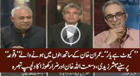Zara Hut Kay Team Interesting Comments on What Happened With Imran Khan in Bannu