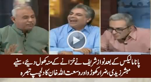 Zara Hut Kay Team Making Fun of Nawaz Sharif's Anouncements