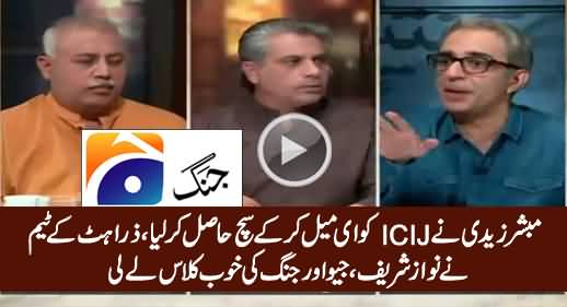 Zara Hut Kay Team Takes Class of Jang & Geo on Misleading News About PM's Name