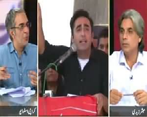Zara Hut Kay (Will Bilawal Be Able to Revive PPP?) – 1st June 2015