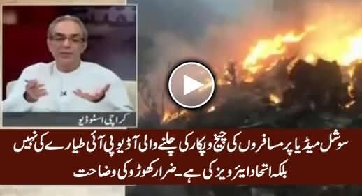 Zarar Khorro Reveals That Audio Circulating on Social Media Regarding PK-661 Is Not of That Plane