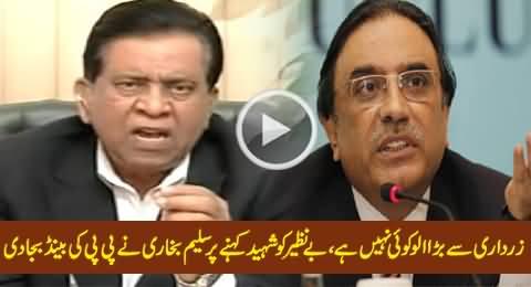Zardar Bohat Bara Ullu Hai - Saleem Bukhari Blasts on PPP For Calling Benazir
