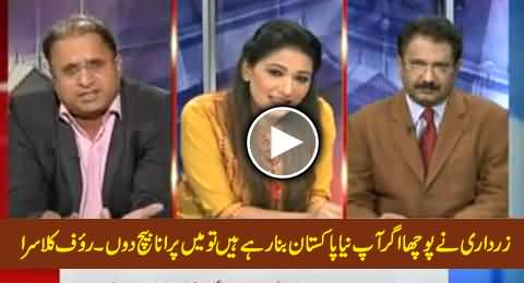 Zardari Asked, If You Are Making New Pakistan, Can I Sell the Old Pakistan - Rauf Klasra