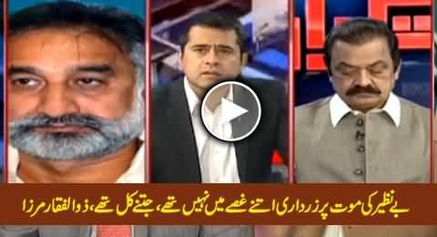 Zardari Benazir Ki Maut Par Itne Ghussey Mein Nahi Thay, Jitne Kal Thay - Zulfiqar Mirza