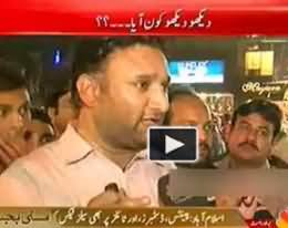 Zardari Govt. was better than Current Nawaz Sharif Govt. - Watch Public Opinion