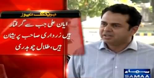 Zardari Is Worried Due to Ayyan Ali - Talal Chaudhry Blasts on Asif Zardari