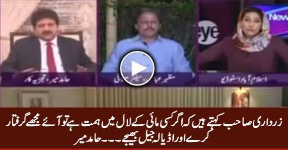 Zardari Kehte Hain, Agar Kisi Mein Himmat Hai Tu Mujhe Arrest Kare Aur Adiyala Jail Bheje - Hamid Mir