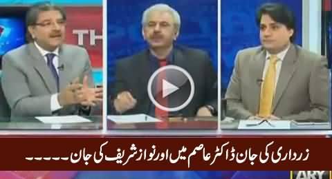 Zardari Ki Jaan Dr. Asim Mein Aur Nawaz Sharif Ki Jaan Kis Mein Hai