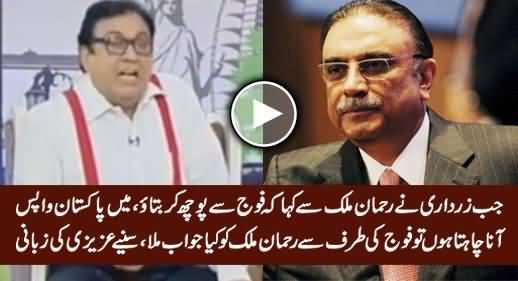 Zardari Ki Pakistan Wapsi Se Qabal Fauj Se Setting Ki Koshish Par Kia Huwa - Azizi Telling