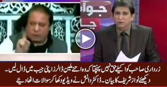 Zardari Ko Akaile Haq Nahi Pahunchta Ke Itne Million Dollars Jaib Mein Daal Lein - Nawaz Sharif