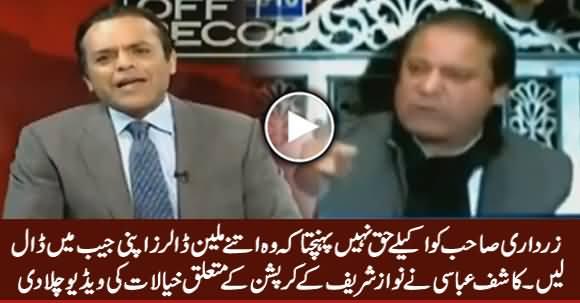 Zardari Ko Akaile Haq Nahi Pahunchta Ke Itne Paise Apni Jaib Mein Daal Lein - Nawaz Sharif