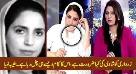 Zardari Ko Shadi Ki Kya Zarorat Hai, Us Ka Kaam Waise Hi Chal Raha Hai - Tayyaba Zia