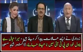 Zardari Nay Aise Halaat Paida Kar Diye Hai Mera Khayal Hai Bilawal Khudi Hi PTI Mein Na Chala Jaye