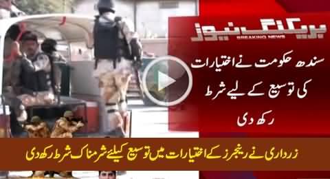 Zardari Ne Rangers Ke Ikhtiaraat Mein Extension Ke Liye Sharmnaak Shart Rakh Di