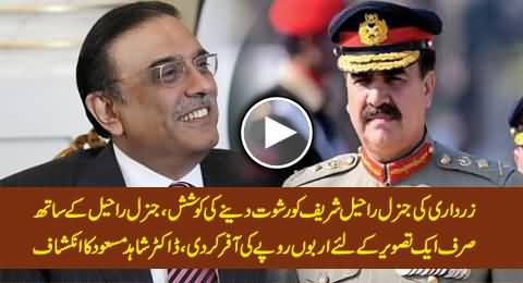 Zardari Offered Billion Rupees to General Raheel Sharif For Just One Picture with Him