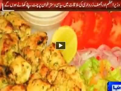 Zardari Personal Cook Reached Raiwind, Delicious Dishes Prepared For Zardari