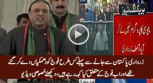 Zardari's Views About Army Before Leaving Pakistan & After Coming Back, Must Watch