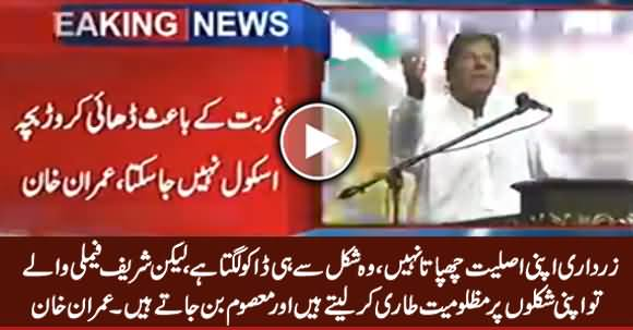 Zardari Tu Shakal Se Daku Lagta Hai, Magar Sharif Apni Shakal Mazlomo Wali Bana Lete Hain - Imran Khan
