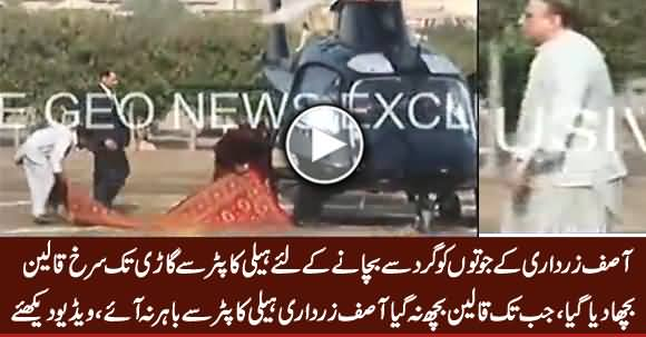 Zardari Waited For Carpet to Step Down From Helicopter to Sit in His Car - Exclusive Video