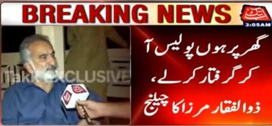 Zardari Wants To Humiliate Me - Zulfiqar Mirza Exclusive Talk About His Expected Arrest