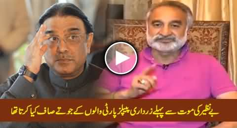 Zardari Was A Shoe Cleaner of PPP Workers Before the Death of Benazir Bhutto - Zulfiqar Mirza