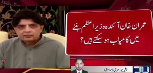 Zarori Nahi PTI Mein Shamil Hone Wale Umeedwar Kamyab Hoon - Chaudhry Nisar