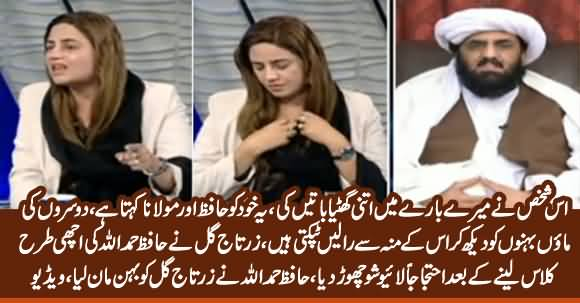 Zartaj Gul Blasts on Hafiz Hamdullah And Quits Live Show As Protest