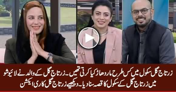 Zartaj Gul's Father Tells How Bravely She Protected Her Sisters in School Days