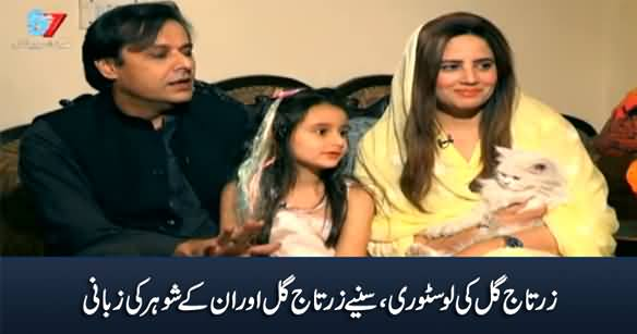 Zartaj Gul's Love Story: Zartaj Gul And Her Husband Share The Story