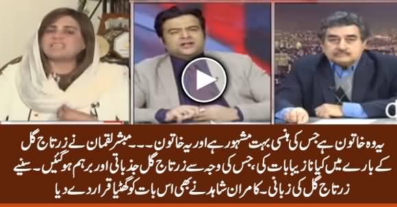 Zartaj Gul Tells What Dirty Words Mubashir Luqman Said About Her in His Youtube Video