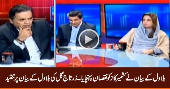 Zartaj Gul Wazir Criticizing Bilawal's Statement on  Kashmir