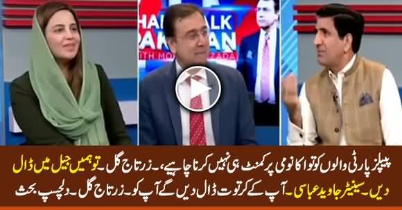 Zartaj Gul Wazir's Befitting Reply to PPP Senator For Asking Question About Economy